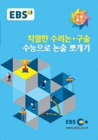 치열한 수리 논구술 수능으로 논술 뽀개기(EBS 강의노트 논술특강)