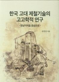 한국 고대 제철기술의 고고학적 연구(양장본 HardCover)