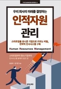 인적자원관리(우리 회사의 미래를 결정하는)