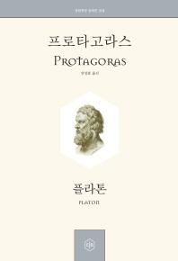 프로타고라스