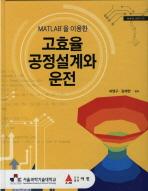 고효율 공정설계와 운전(MATLAB을 이용한)(양장본 HardCover)