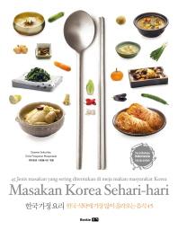 한국 가정 요리(인도네시아어판)