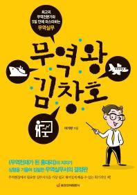 무역왕 김창호