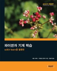 파이썬과 기계 학습(acorn+PACKT 시리즈)(acorn+PACKT 시리즈)