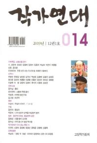 작가연대(2019 통권14호)
