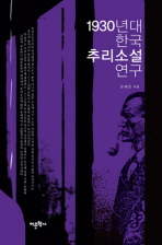 1930년대 한국 추리소설 연구(양장본 HardCover)