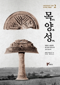 목양성 남만주 노철산록, 한 및 한 이전 유적조사 보고서 1900년대 만주 고고학 연구자료 국역총서