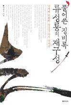 류성룡의 재구성 풀어쓴 징비록