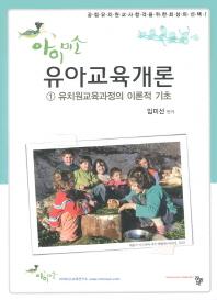 유아교육개론. 1: 유치원교육과정의 이론적 기초(아이미소)