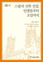 스콜라 신학 선집(기독교고전총서 10)
