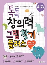 톡톡 창의력 그림 찾기 플러스(4-7세)(톡톡 창의력 시작하기 12)