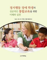 정서행동 장애 학생의 성공적인 통합교육을 위한 이해와 실천