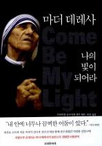 마더 데레사 나의 빛이 되어라 ▼/오래된미래[1-110007]