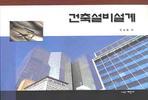 건축설비설계(8절)