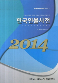 한국인물사전 세트(2014)