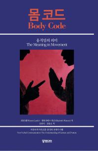 몸 코드(Body Code)