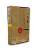 일본인명 읽기사전