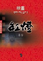 홍등(영화로배우는중국어 1) ,cd없습니다.