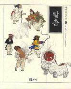 탈춤(겨레 전통 도감 5)(양장본 HardCover)
