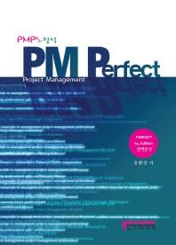 PMP의 정석 PM Perfect(PMP의 정석)