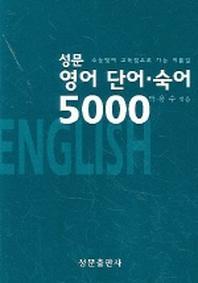 성문 영어 단어 숙어 5000