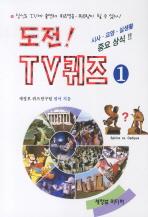 도전 TV 퀴즈. 1(개정판)