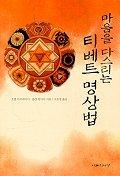 마음을 다스리는 티베트 명상법