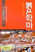 붉은악마 ▼/리더스북[1-750003] 도서관용