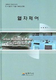 열차제어(도시철도기술자료집 10)