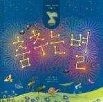 춤추는 별(CD1장포함)(노래하는 이야기책 전래동요 1)(양장본 HardCover)