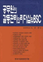 공무원의 갈등관리와 리더십 및 BSC