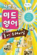 나만의 미드영어: 동사 트레이닝(CD1장포함) --- CD미개봉