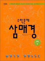 수학(상)(2009)(수학문제 삼매경)