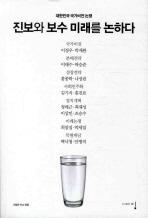 진보와 보수 미래를 논하다 초판 1쇄(2010년)