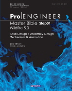 PRO ENGINEER MASTER BIBLE STEP. 1(WILDFIRE 5.0)