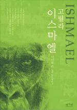 고릴라 이스마엘 판매제품은 본 책의 영문본입니다!!!