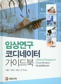 임상연구 코디네이터 가이드북