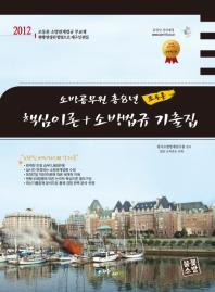 소방공무원 핵심이론 소방법규 기출집(2012)(소방공무원 총8년)