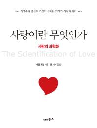사랑이란 무엇인가: 사랑의 과학화
