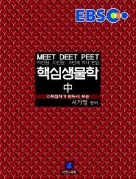 핵심생물학(중)(MEET DEET PEET)(2015)(EBS)