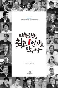 대한민국 최고 1인자를 만나다(드림시리즈 3)