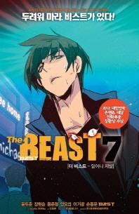 The Beast(더 비스트). 7: 일어나 제발(K-Comics)