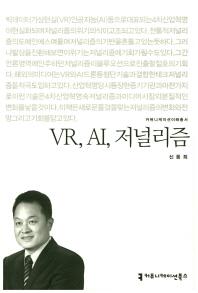 VR, AI, 저널리즘