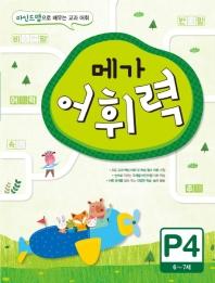 메가 어휘력 P4(6~7세)
