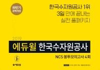 한국수자원공사 NCS 봉투모의고사(4회)(2019 하반기)