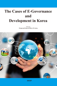 케이스 어브 이거버넌스(The Cases of E-Governance and Development in Korea)(양장본 HardCover)