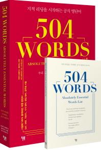 504 Words(504 워드)(6판)