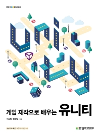 게임 제작으로 배우는 유니티(IT CookBook)