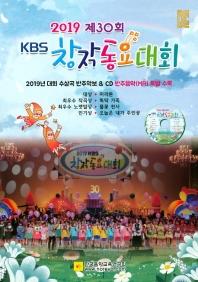 KBS 창작동요대회(2019 제30회)(CD1장포함)
