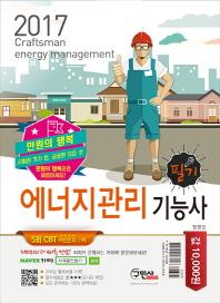 에너지관리기능사 필기(2017)(만원의 행복)